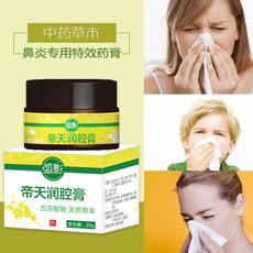 Табакерка 鼻炎膏特效 过敏鼻炎慢性鼻窦炎鼻甲肥大 儿童鼻塞流鼻涕鼻息肉
