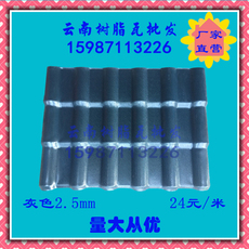 Шифер Yunnan resin tile wholesale 2.5mm