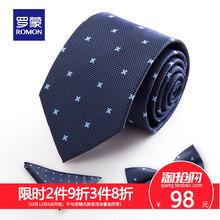 Romon/罗蒙男士领结商务正装西服配饰职业结婚礼服领带礼盒三件套