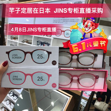 Lollipop purchased new JINS children's anti blue glasses on live in Japan.
