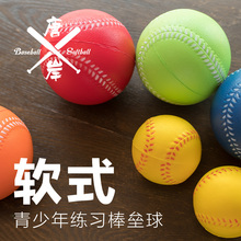 Tang'an super soft sponge baseball Pu softball for children's primary and secondary school students' training and entertainment games