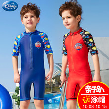 Children swimsuit quick drying sunscreen boy swimsuit kids big swimsuit, children's angle conjoined swimsuit suit