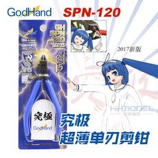 Материалы для изготовления сборных моделей Godhand