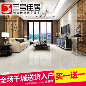 三号佳居 瓷砖全抛釉防滑卧室地砖800x800客厅地板砖装修材料建材地板砖