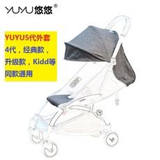 Комплектующие для коляски Yuyu yuyu5 +