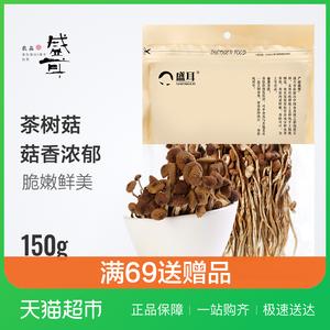 盛耳 茶树菇 150g/袋 茶薪菇特产干货不开伞盖嫩柄脆茶树菇