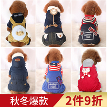 Teddy dog clothes winter pet cotton padded clothes Bomei four-legged small dog firewood dog warmer than bear thick autumn and winter clothes