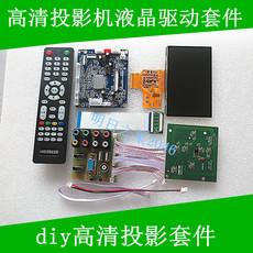 Комплектующие для проектора Diy