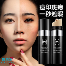 Bie Tang hall light perception Concealer CC stick authentic water light not to wear makeup voice net red powder air cushion BB frost CC frost woman