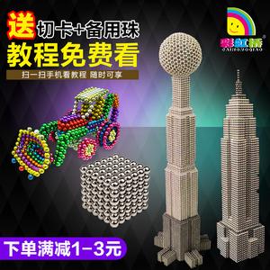 巴克球1000颗3/5mm216颗磁力球磁铁魔力珠百克球成人益智解压玩具益智玩具