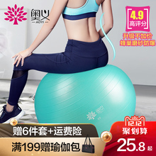 Oi yoga ball thickening explosion-proof authentic beginner fitness ball childbirth childbirth balanced birth yoga ball