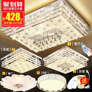 全屋灯具套餐组合三室两厅客厅灯简约现代大气家用水晶卧室吸顶灯吸顶灯