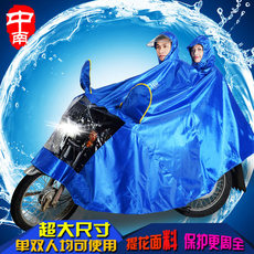Накидка от дождя для скутера South
