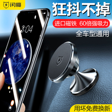 Flash magic mobile phone magnetic suction car bracket magnetic suction cup type universal mobile phone car support navigation support