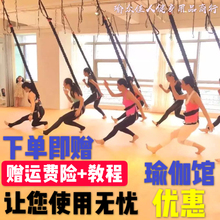 Vitality with yoga bungee jumping rope in the air special 5D magic hanging fitness indoor elastic rope for flying dance hall