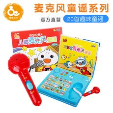 Детский микрофон Qu Wei culture ABC