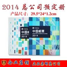 Современные китайские марки 2014