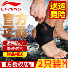 Li Ning ankle protection male basketball sprain protection fixed warm sports equipment wrist protection female ankle wrist protection ankle protection