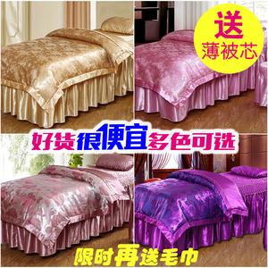 美容床罩四件套包邮高档纯棉全棉被里美容院床罩按摩四件套可定做美容床罩