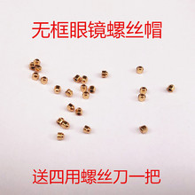 Glasses Small Screw Cap Accessories 304 Stainless Steel Frameless Glasses Nut Rubber Screw Cap Metal Gasket Packing