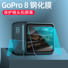 Gopro8 Sports Camera HD film lens display screen tempered film hero8 black protective film accessories