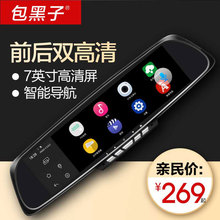 Package sunspot rearview mirror traffic recorder dual lens high definition panoramic vehicle navigation reversing image integrated machine