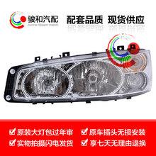 Dongfeng Liuzhou steam dragon 609 bullong 507 headlamp assembly m3m5m7 headlights original factory truck accessories