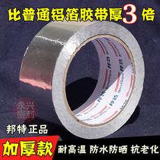Лента из алюминиевой фольги Bonthe 5cm