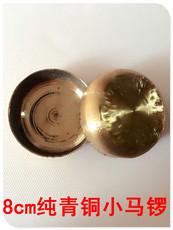 Гонг 8cm