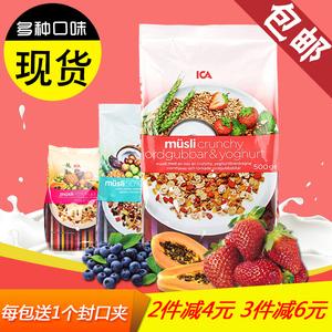 现货进口瑞典ica草莓酸奶麦片50%水果坚果果仁燕麦片早餐即食麦片即食早餐