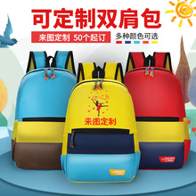 New schoolbag for primary school students custom logo children backpack printed schoolbag for boys and girls