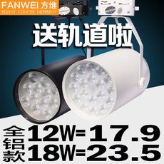 Прожектор Fang Wei lighting LED 3w5w7w12w18w