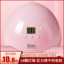 54W Manicure Suit Full Set of Household Phototherapy Machine Quick-drying Make Nail Manicure Lamp Machine Led Lamp Nail Oil Gum Baking Lamp