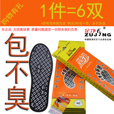 Insoles Sufficient net no.9901