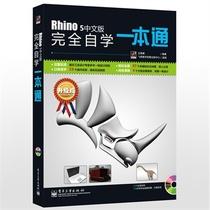 �������] ��Rhino 5���İ���ȫ�ԌWһ��ͨ 9787121188350