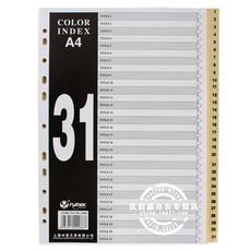 Вставки-Разделители для тетрадей Fudek FD3100 A4