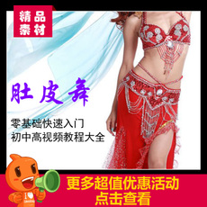 Belly dance video lesson