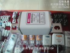 Предохранитель Ming melting RGS32 RS0 RSO