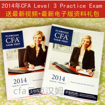 2014CFA��Level 3 Practice Exam V1+V2 cfa ģ�M�} ���notes