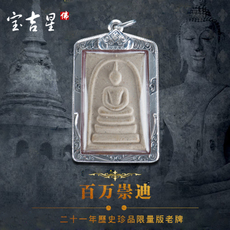 Тайский сувенир Baoxing Laung