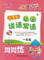 快捷星星1中学生每日一读亲近小学的你来自母语文辛侯庄图片