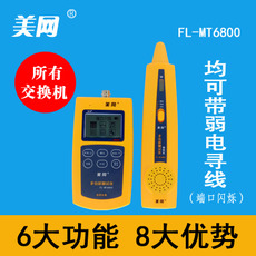 LAN тестер Finelink FL-MT6800