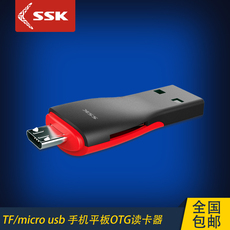 Флешка SSK Biao Wang SSK SCRS600