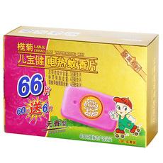 Bao Jian 10900000283 66