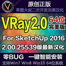 VRay2.0 For SketchUp2016 2015 VR