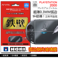 Защитная пленка для PS Vita HORI