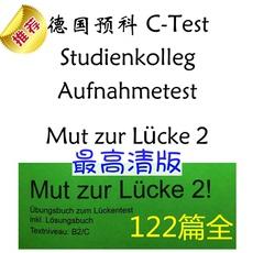 Канцтовары для офиса TestAs Ctest Aufnahmetest