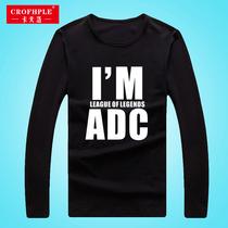 男生 联盟 长袖/英雄联盟T恤长袖我是ADC男生秋装个性恶搞游戏创意LOL衣服打底...