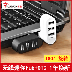 USB-хаб Source Hin YXH/20 Usb 2.0hub