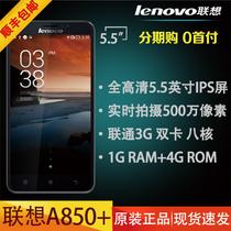 """����ُ����S+�Y��A850��� Lenovo/""""�� A850+�˺��֙C"""